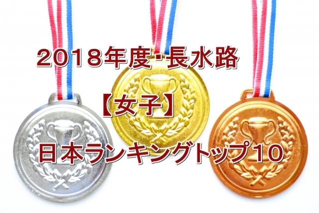 泳法別日本ランキング2018年女子