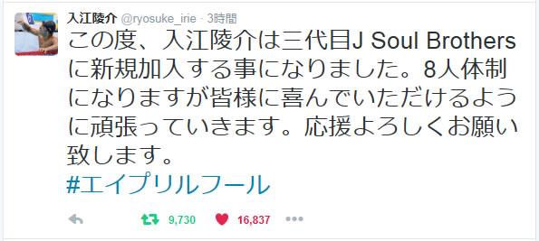 20160401irieryosuke