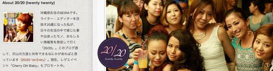 先見の明!? ブログ20/20が2周年&タイトル名が偶然にも…!!