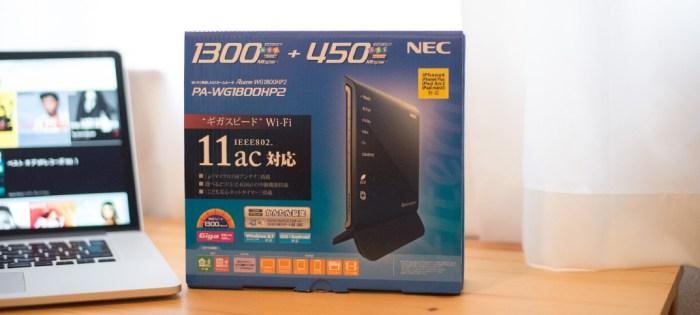 MacやiPhoneユーザーは、Apple製以外の無線LANルーターも当然使えます。NEC AtermStationで爆速に!