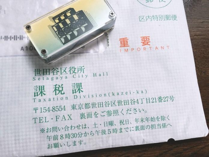 160616_tominzei_kuminzei_tsuuchi_2016