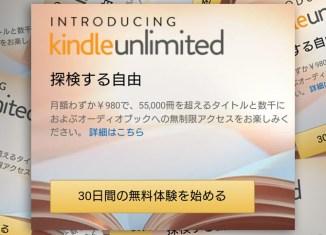 Amazon、月額980円で本読み放題サービス。音楽はライブやグッズで収支を得る、書籍はどうなるのか?