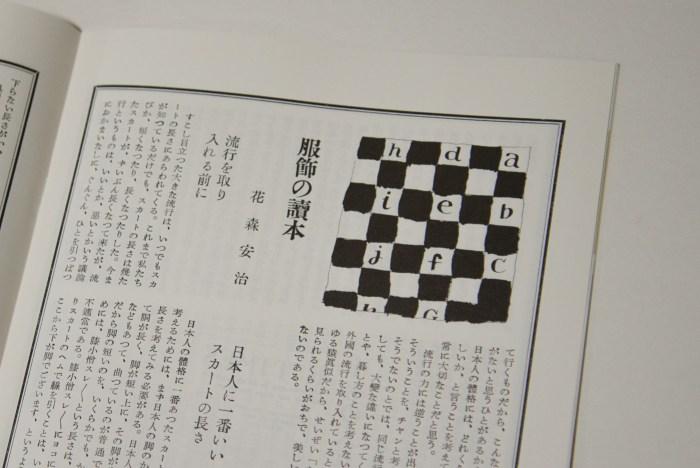 コラム(美しい暮しの手帖 創刊号)