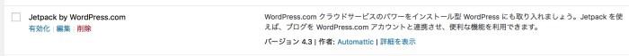 160908_fatal-error_wordpress_jetpack_plugin