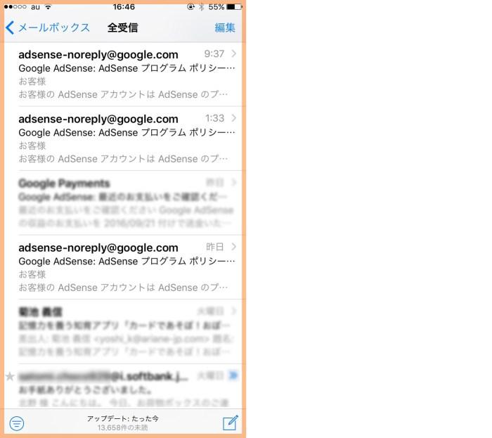 161001_google_adsense_keikoku_4
