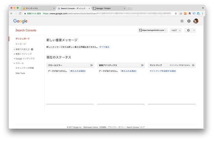 Google Search Consoleの設定