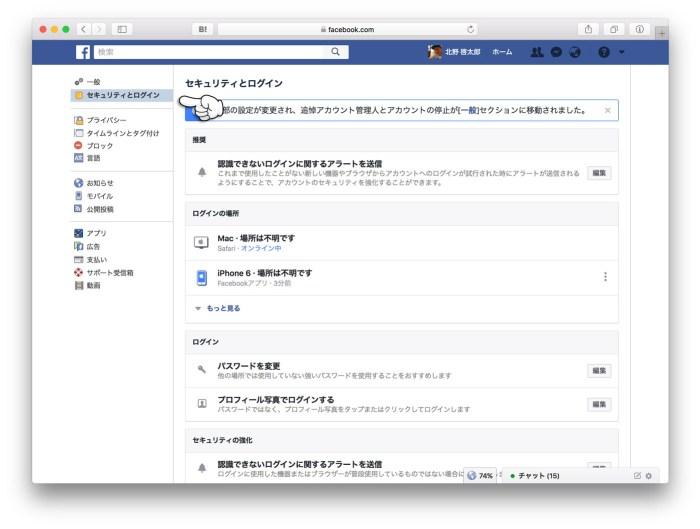 Facebookパソコン 不正ログイン対策の設定
