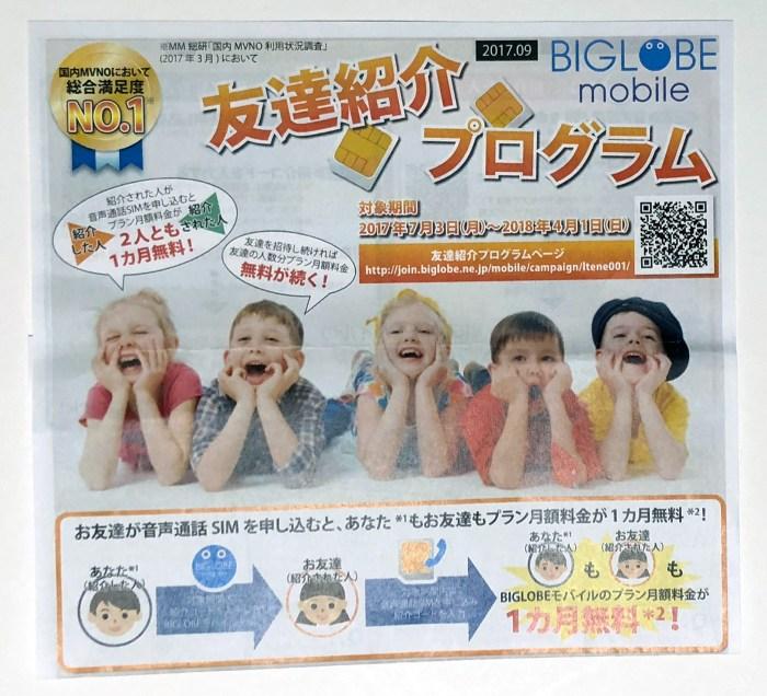 BIGLOBE モバイル 友達紹介プログラム