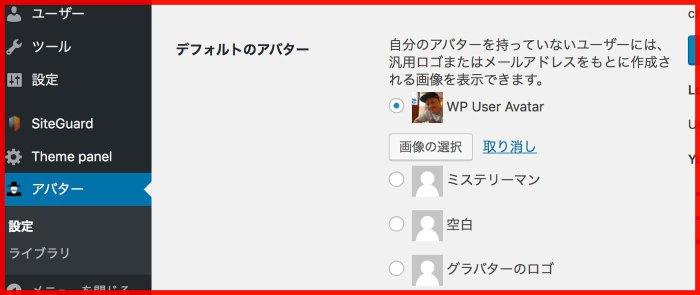 プラグイン「WP User Avatar」アバターの設定