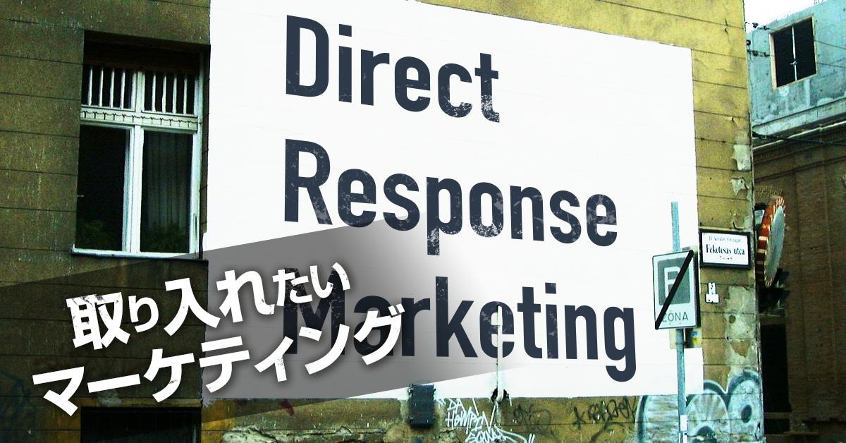 Webでも効果的な ダイレクトレスポンスマーケティング とは?