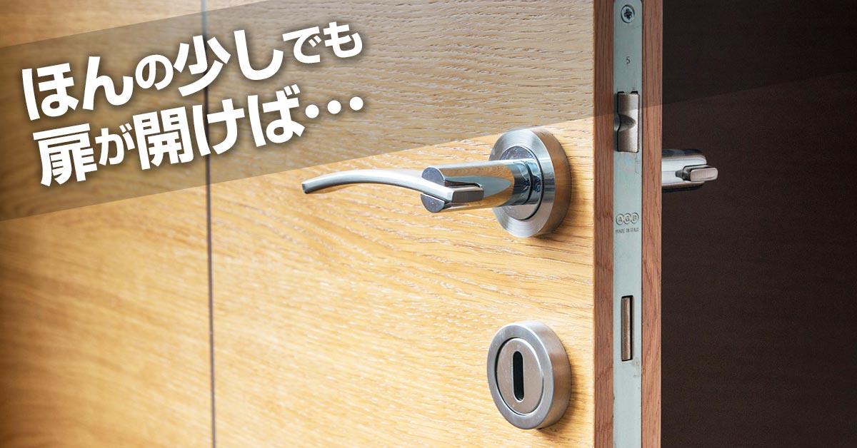 フット・イン・ザ・ドア