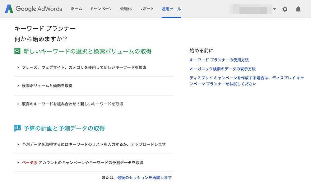キーワードプランナーの画面