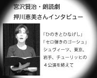 朗読劇インタビュー