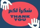 【モロッコ】新型コロナに対する奮闘に、在外公館の大使たちがエールを送る