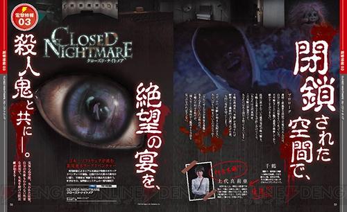 Closed Nightmare Image 2