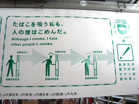 JR-although-I-smoke