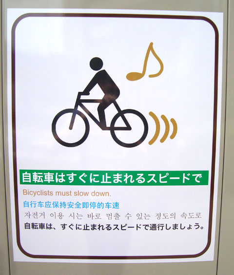 imperial-palace-cyclists-slow-down