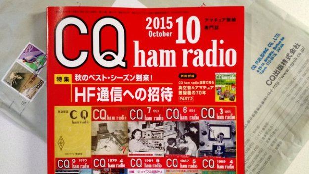 CQhamradioMag-Front