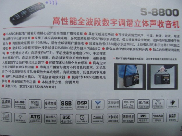 Tecsun-S8800-Catalog-2