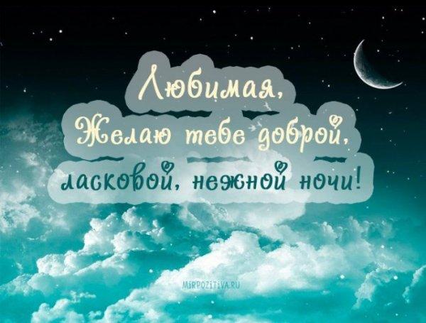 Скачать картинки спокойной ночи сладких снов