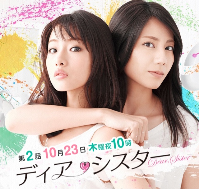 Sisters - The Greatest Japanese Sex Story of All Time