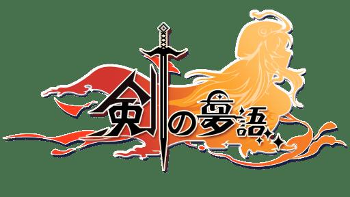 剣の夢語 VR Logo