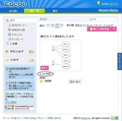 cacoo_図の保存2.jpg