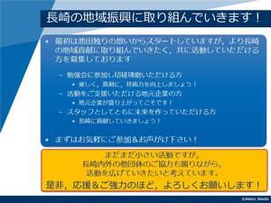 長崎QDG2015_OP_長崎IT技術者会の今後.jpg
