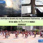 【レポート】長崎IT技術者会 第9回勉強会 「長崎QDG2015 & 盛岡ソフトウェアテスト勉強会 合同報告会」