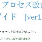 テストプロセス改善技術 入門ガイド ver1.0.0 を公開しました