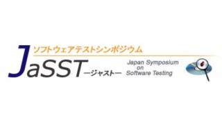 JaSST'12 Shikoku, Kanasai, Hokkaido 開催告知