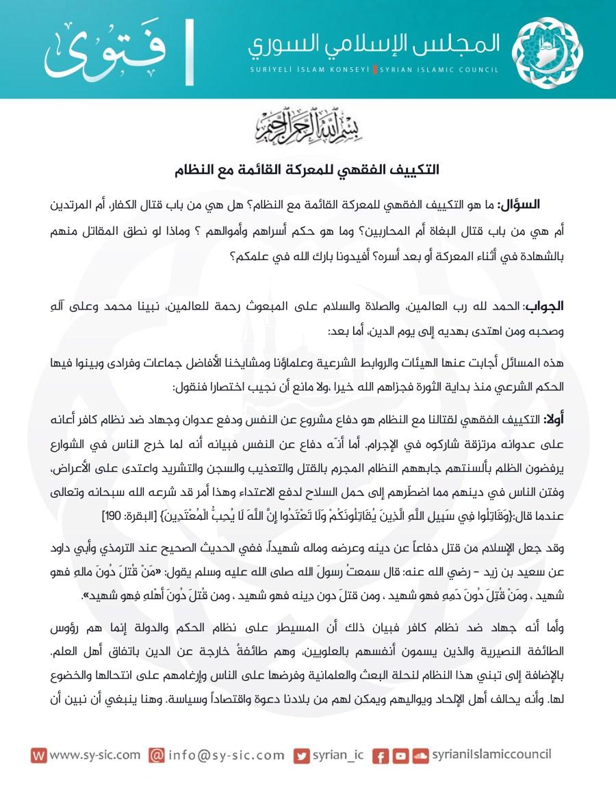 التكييف الفقهي للمعركة القائمة مع النظام المجلس الإسلامي