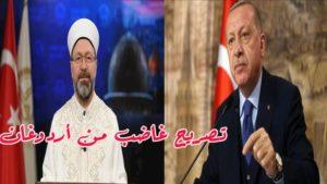 الحدث23 300x169 - تصريح غاضـب من الرئيس التركي دافع فيه عن رئيس الشؤون الدينية