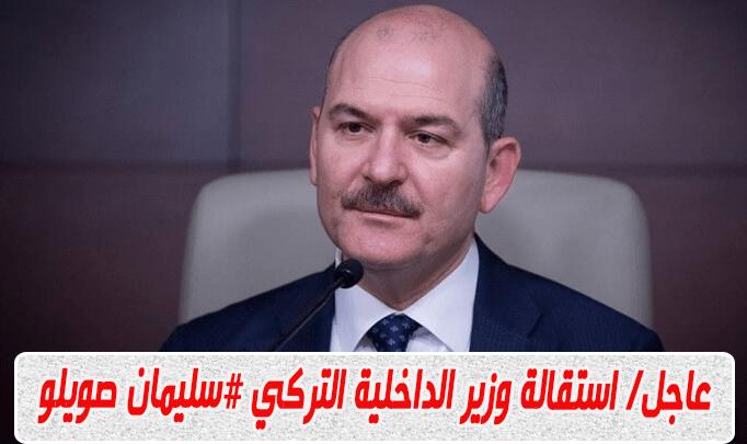 استقالة وزير الداخلية التركي سليمان صويلو - مصدر: الرئيس أردوغان يرفض استقالة وزير الداخلية التركي
