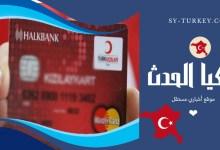 Photo of هام … تفاصيل وشروط استخدام كرت الهلال الاحمر في تركيا كي لا يتم ايقافه !!!