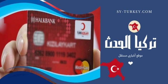 الهلال - هام ... تفاصيل وشروط استخدام كرت الهلال الاحمر في تركيا كي لا يتم ايقافه !!!
