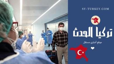 صورة خبر عظيم  في تركيا! تزايد حالآت الشفاء من فيروس كورونا