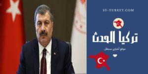 الصحة التركي 300x150 - وزير الصحة التركي: سيطرنا على وباء كورونا.