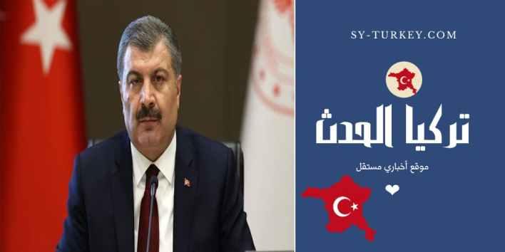 الصحة التركي - احصائية كورونا الرسمية ليوم السبت من وزير الصحة التركي