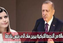 Photo of رسالة من  النجمة التركية بيرين سات الى رئيس بلادها