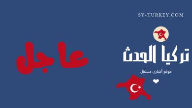صورة بيان من وزارة الداخلية التركية