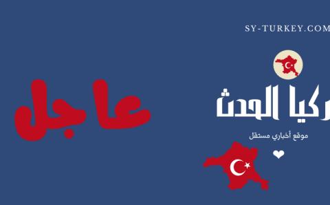 بيان من وزارة الداخلية التركية