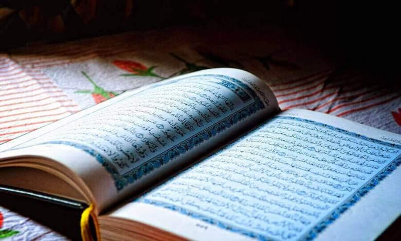 تصفح القرآن الكريم