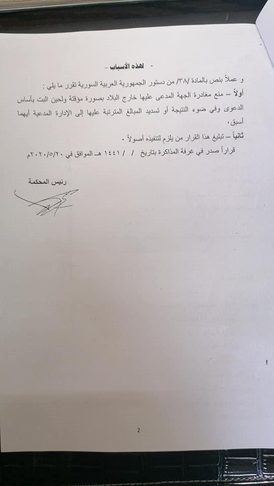خلافات الاسد ورامي مخلوف - خلافات الأسد ومخلوف..هذه المره قرار قضائي بمنع رامي مخلوف من مغادرة البلاد