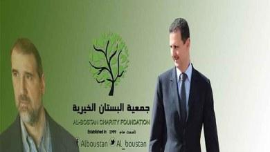 صورة بعد أن أسسها جمعية البستان تنهي دور رامي مخلوف ونظام الاسد هو المشرف على اعمالنا