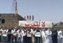 صورة خلال وقفة احتجاجية.. أهالي درعا البلد يطالبون بخروج مليشيات إيران