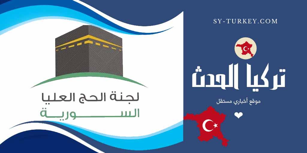 بيان رسمي من لجنة الحج السورية تحذر من عمليات الإحتيال