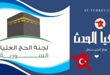صورة بيان رسمي من لجنة الحج السورية تحذر من عمليات الإحتيال