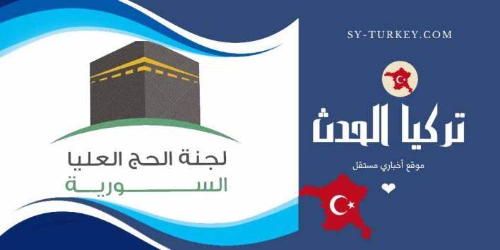 لجنة الحج العليا السورية والتابعة للائتلاف الوطني السوري