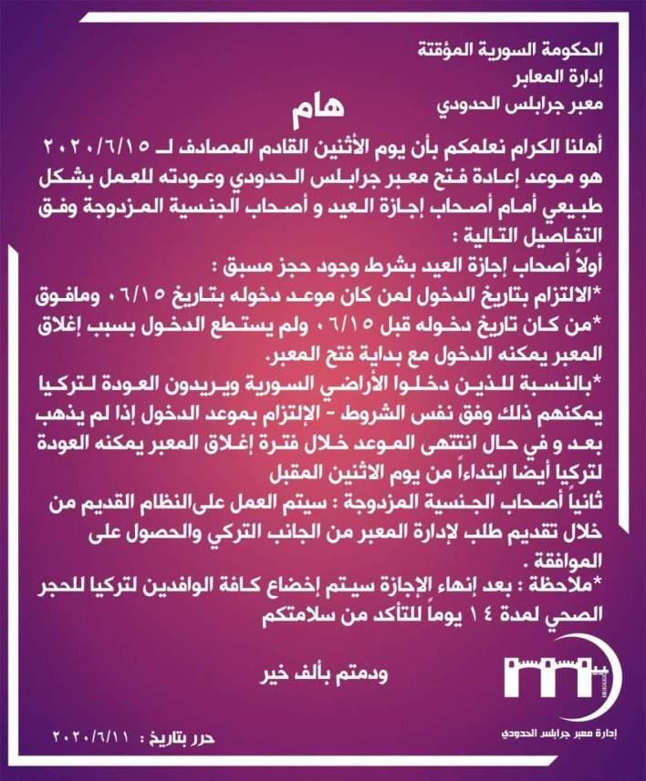 جرابلس الإجراءات  - معبر جرابلس يعيد فتح أبوابه أمام إجازات العيد